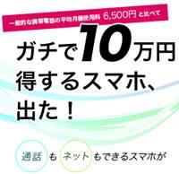 ソネット格安スマホ最安2480円の画像